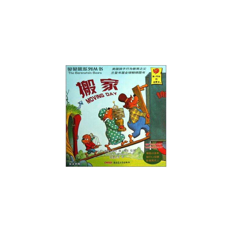 贝贝熊系列丛书(第1辑):搬家(英汉对照)   [美] 斯坦·博丹(Berenstain S.) 绘;张德启 等 9787551526708 16160