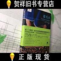 【品相好古旧书二手书】蓝毛衣 /[美]杰奎琳・诺佛葛拉兹 北京联合出版公司