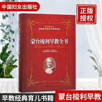 中国妇女:蒙台梭利早教全书
