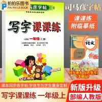 司马彦字帖一年级上册写字课课练语文人教版