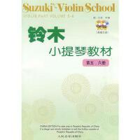 铃木小提琴教材(第五―六册) 本书编写组 人民音乐出版社