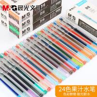 晨光本味24色彩色中性笔透明笔杆彩色记号笔勾线手帐彩色笔糖果色小清新套装做笔记学生用简约0.5mm水性多彩