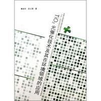 【旧书二手书8成新】 TiO2光催化技术及其在环境领域的应用 黄显怀 合肥工业大学出版社