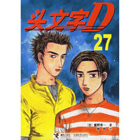 头文字D27 (日)重野秀一 ,杨蔚 接力出版社 9787807322535