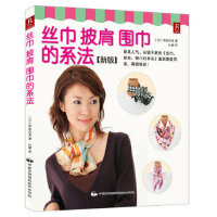 丝巾、披肩、围巾的系法(新版)