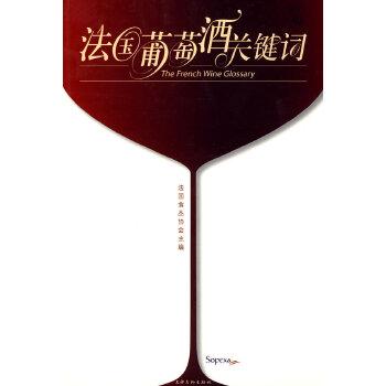 法国葡萄酒关键词 新书店购书无忧有保障!