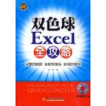 双色球Excel全攻略