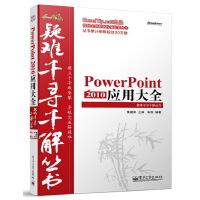 疑难千寻千解丛书 PowerPoint 2010 应用大全