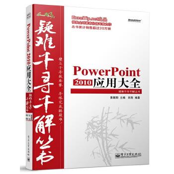 疑难千寻千解丛书 PowerPoint 2010 应用大全 Excel技巧网出品,丛书畅销25万册