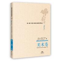 佛山韵律文学艺术丛书 ・ 2017年美术卷