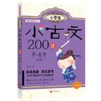 小古文200课-第4册-双色诵读版 方舟 9787550270152