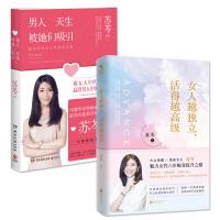 女人越独立,活得越高级+男人天生被她们吸引(套装共2册)苏岑新书 女性励志 成功与激励