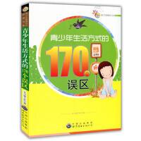 青少年健康成长必读书系:青少年生活方式的170个误区 《青少年生活方式的170个误区》编写组