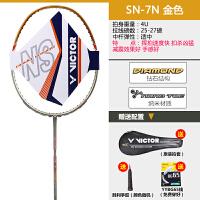 威克多VICTOR胜利羽毛球拍纳米6 SN7 TK-15 新HX-7SP单拍