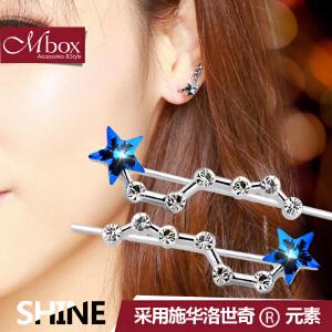 新年礼物Mbox耳钉 气质女款韩国版采用施华洛世奇元素水晶耳钉耳环 北极光