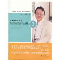 【新书店正版】刘墉超强说话术3:教你幽默到心田 (美)刘墉 漓江出版社
