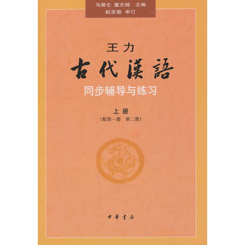 王力《古代汉语》同步(上册配第一册、第二册)辅导与练习 正品保证丨极速发货丨优质售后丨团购专线: 176-1151-9385(同号)