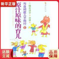与自闭症儿子同行1:原汁原味的育儿 9787508066356 (日)明石洋子 华夏出版社 新华书店 正品保障