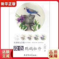 设色鹦鹉牡丹 李立环,李晓环 绘 9787554705346 天津杨柳青画社 新华书店 品质保障