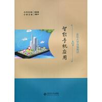 【新书店正版】智能手机应用 刘敏华 北京师范大学出版社 9787303230358