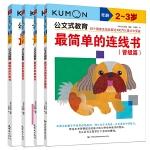 2020版公文式教育全4册