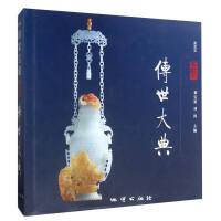 【新华书店集团自营】黄龙玉传世大典葛宝荣、刘涛 地质出版社