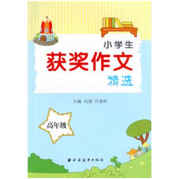 小学生获奖作文精选 高年级