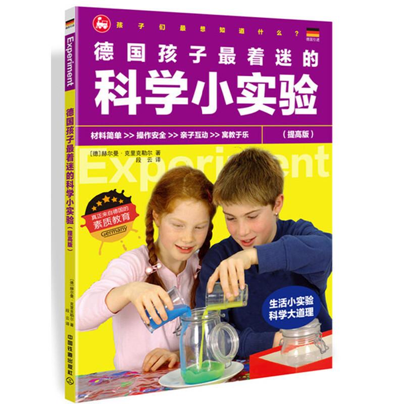德国孩子最着迷的科学小实验(提高版) 实验材料简单,容易备齐;实验步骤清晰,容易操作;实验原理难易适中,适合6-14岁孩子;图文并茂,有助孩子理解。