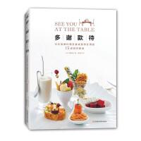 多谢款待:日本宴席料理及餐桌美学名师的15桌派对家宴