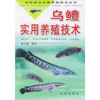 乌鳢实用养殖技术/名特优淡水鱼养殖技术丛书