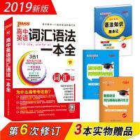 2019新版 高中英语词汇语法一本全高考英语 绿卡图书pass高中 送高中英语语法知识随身记