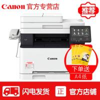 佳能iC MF635Cx A4彩色激光多功能打印扫描复印传真一体机打印机自动双面有线无线网络带话筒柄替代628CW
