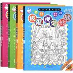 隐藏的图画 童话故事捉迷藏 全套4册视觉挑战找东西的书思维训练儿童益智书 3-6-9-12岁专注力培养 侦探迷宫书找不