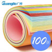 广博文具印加系列A4彩色复印纸彩纸儿童手工折纸材料粉彩纸80G办公用品打印电脑纸一包100张草稿纸大张多功能
