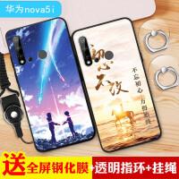 华为nova5i手机壳套 GLK-AL00个性创意日韩卡通全包防摔硅胶软边钢化玻璃彩绘保护套