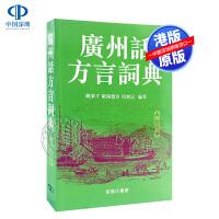 现货 �V州�方言�~典 (增�版)饶秉才 港版原版书 汉语辞书 工具书 语言学习