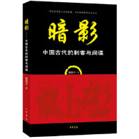 暗影 熊剑平 中华书局9787101107395【新华书店 品质保障】
