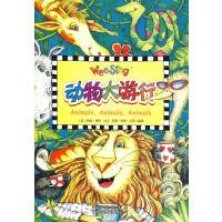 (欧美经典儿歌)动物大游行(带CD)
