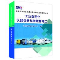 工业自动化仪器仪表与装置修理工