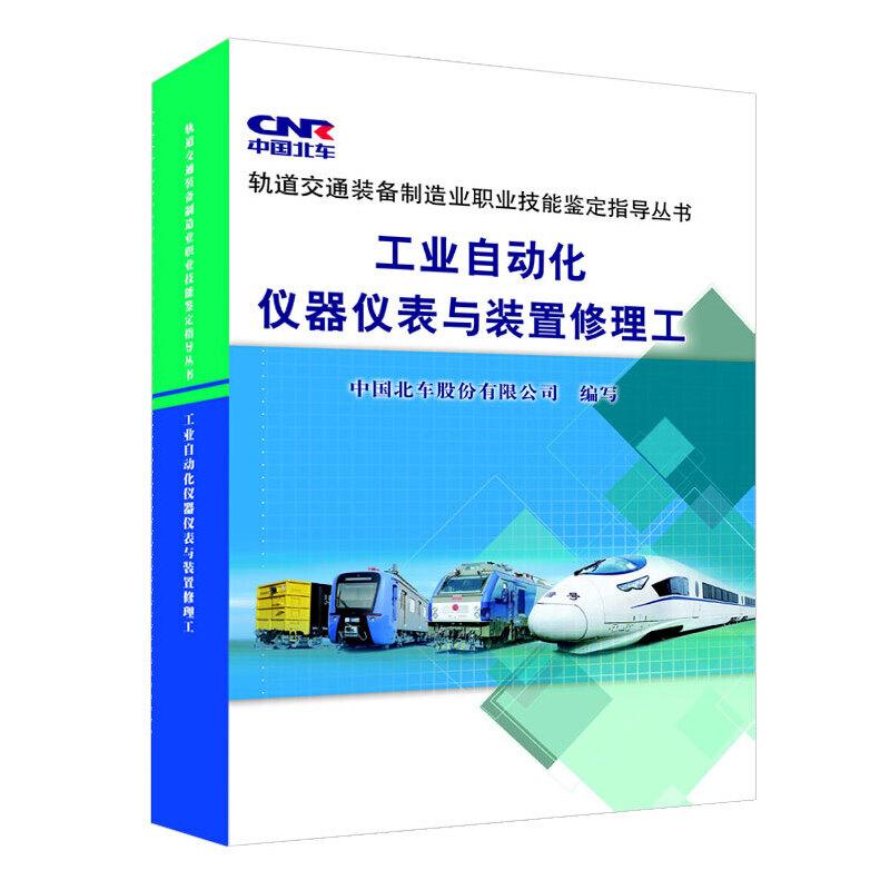 工业自动化仪器仪表与装置修理工 轨道交通装备职业技能鉴定指导