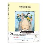 星期五的小砂糖――酒井驹子经典代表作,布拉迪斯拉发国际插画双年展(BIB)大奖作品