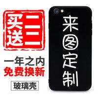 iphone6手机壳定制任意机型苹果7plus情侣套6s定做X女8照片DIY6P自定义私人来图型号制作i6钢化玻璃i8
