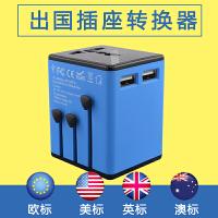 出国旅行旅游电源插座转换器欧标英标通用usb充电插头