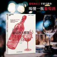 24堂葡萄酒大师课 时尚生活喝懂葡萄酒生活方式红白和桃红从零售商处选酒茶酒饮料酒瓶的形状饮食文化书籍葡萄酒基本知识