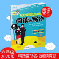 2020版全国百所重点小学阅读与写作小学生6年级上册下册小学语文阅读理解专项训练书