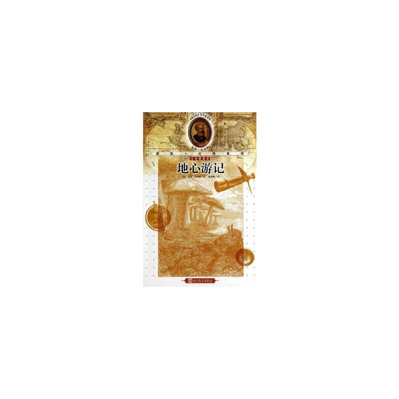 【旧书二手书9成新】地心游记 (法)凡尔纳 ,陈莜卿 9787020103447 人民文学出版社 【本店诚信经营,仅售正版,免费提供稀缺书籍代寻服务】