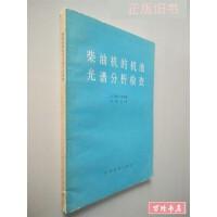 【二手旧书8成新】柴油机的机油光谱分析检查 . /(比)里格(J.Rigaux)[著] 中国铁道出版社.