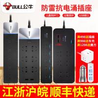 公牛抗电涌防雷插座面板多孔带线1.8米3m5m黑色插板插排接拖线板