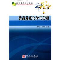 【按需印刷】-食品免疫化学与分析