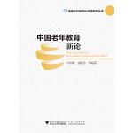 中国老年教育新论